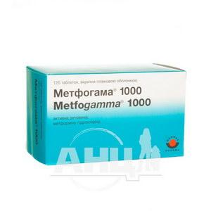 Метфогамма 1000 таблетки покрытые пленочной оболочкой 1000 мг блистер №120