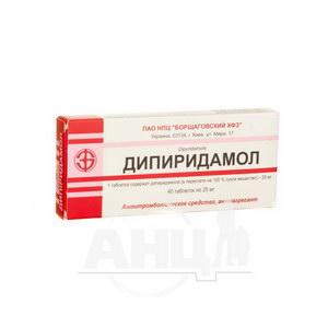 Дипіридамол таблетки 25 мг блістер №40