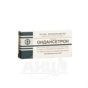 Ондансетрон таблетки вкриті плівковою оболонкою 8 мг блістер №10