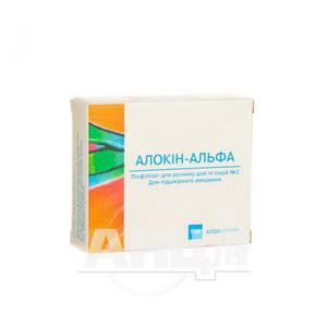Алокін-альфа ліофілізований порошок для розчину для ін'єкцій 1 мг ампула №3