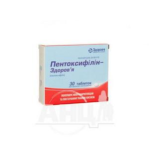 Пентоксифілін-Здоров'я таблетки 100 мг блістер №30