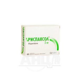 Риспаксол таблетки покрытые пленочной оболочкой 2 мг блистер №60