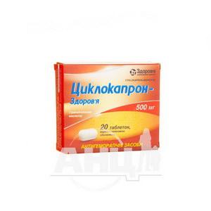 Циклокапрон-Здоров'я таблетки вкриті плівковою оболонкою 500 мг блістер №20