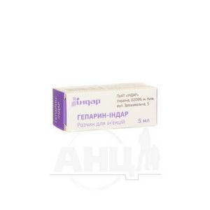 Гепарин-Индар раствор для инъекций 5000 ЕД/мл флакон 5 мл №1