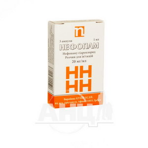 Нефопам розчин для ін'єкцій 20 мг/мл ампула 1 мл №3