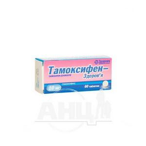 Тамоксифен-Здоров'я таблетки 10 мг блістер №60