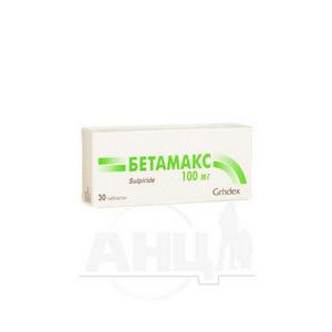Бетамакс таблетки 100 мг блистер №30