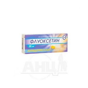 Флуоксетин таблетки вкриті оболонкою 20 мг №10