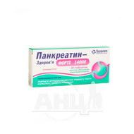 Панкреатин-Здоров'я форте 14000 таблетки вкриті оболонкою кишково-розчинною блістер №20