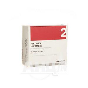 Нікомекс розчин для ін'єкцій 50 мг/мл ампула 2 мл №10