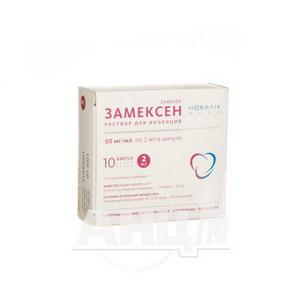 Замексен розчин для ін'єкцій 50 мг/мл ампула 2 мл №10