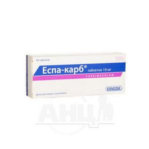 Еспа-Карб таблетки 10 мг блістер №50
