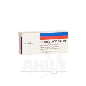 Тромбо АСС 100 мг таблетки вкриті плівковою оболонкою кишково-розчинною 100 мг блістер №30