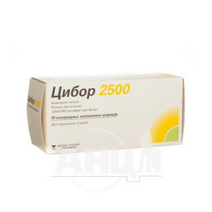 Цибор 2500 раствор для инъекций 12500 МЕ/мл шприц 0,2 мл №10