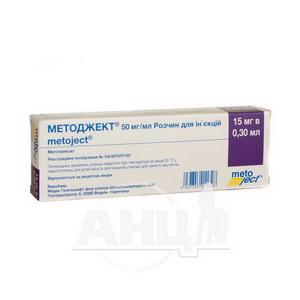 Методжект 15 мг розчин для ін'єкцій 50 мг/мл шприц 0,3 мл №1