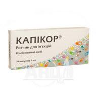 Капікор розчин для ін'єкцій 500 мг/ 182,5 мг ампула 5 мл №10