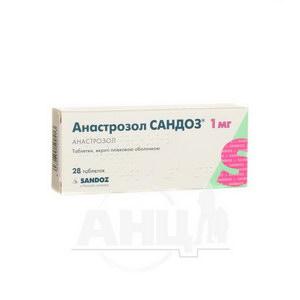 Анастрозол Сандоз таблетки вкриті плівковою оболонкою 1 мг блістер №28