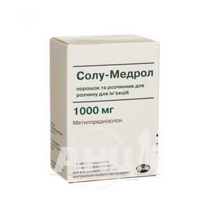 Солу-Медрол порошок для раствора для инъекций 1000 мг флакон с растворителем 15,6 мл №1