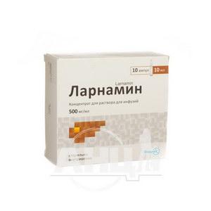Ларнамин концентрат для раствора для инфузий 500 мг/мл ампула 10 мл №10