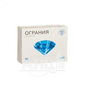 Огранія капсули 150 мг блістер №30
