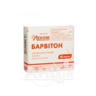 Барвітон розчин для ін'єкцій 5 мг/мл ампула 2 мл блістер №10