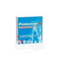 Ревмалгин розчин для ін'єкцій 10 мг/мл флакон 1,5 мл №5