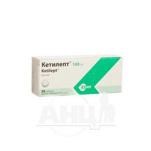 Кетилепт таблетки вкриті плівковою оболонкою 100 мг флакон №30