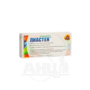 Ліастен таблетки 2 мг блістер №20