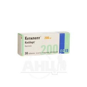 Кетилепт таблетки вкриті плівковою оболонкою 200 мг флакон №30