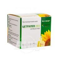 Цетрилев Нео таблетки вкриті плівковою оболонкою 5 мг блістер №100