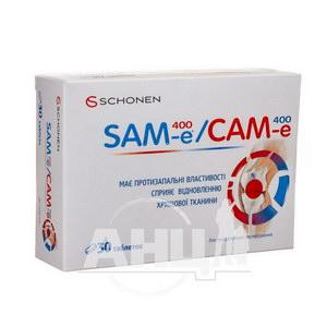 САМ-е 400 таблетки №30