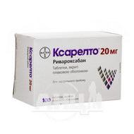 Ксарелто таблетки вкриті плівковою оболонкою 20 мг №100