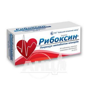 Рибоксин таблетки вкриті плівковою оболонкою 200 мг №50