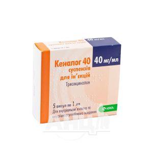 Кеналог 40 суспензия для инъекций 40 мг/мл ампула 1 мл №5