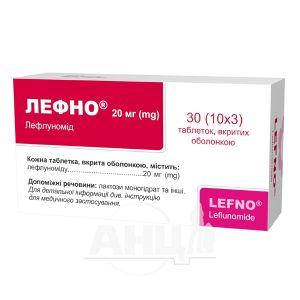 Лефно таблетки вкриті оболонкою 20 мг блістер №30