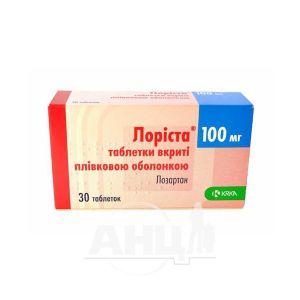 Лориста таблетки покрытые пленочной оболочкой 100 мг блистер №30