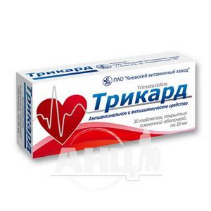 Трикард таблетки вкриті плівковою оболонкою 20 мг блістер №30