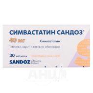 Симвастатин Сандоз таблетки вкриті плівковою оболонкою 40 мг блістер №30