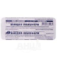 Валідол-Лубнифарм таблетки 60 мг блістер №10