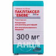 Паклитаксел Эбеве концентрат для раствора для инфузий 300 мг флакон 50 мл №1