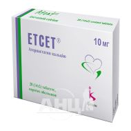 Етсет таблетки покрытые оболочкой 10 мг №28