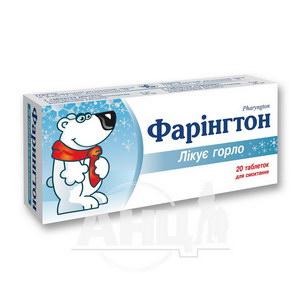 Фарінгтон таблетки для смоктання №20