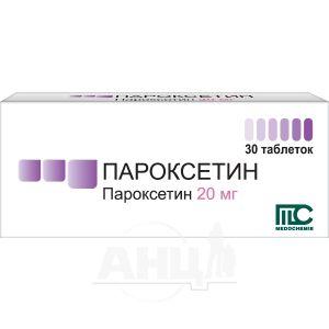 Пароксетин таблетки 20 мг блистер №30