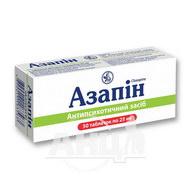 Азапін таблетки 25 мг блістер №50