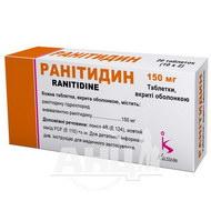 Ранітидин таблетки вкриті оболонкою 150 мг стрип №20
