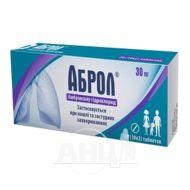 Аброл таблетки 30 мг блістер №20