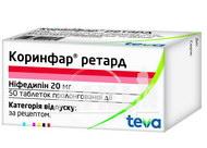 Коринфар ретард таблетки пролонгованої дії 20 мг флакон №50