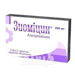 Зиоміцин таблетки вкриті оболонкою 250 мг №6