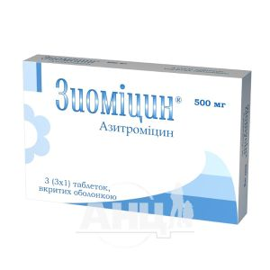 Зиоміцин таблетки вкриті оболонкою 500 мг №3