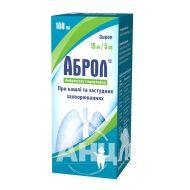 Аброл сироп 15 мг/5 мл флакон 100 мл